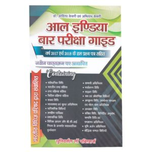 All India Bar Exam Guide by Dr. Aaditya kesri & Amitabh Kesri
