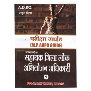 Exam Guide M.P.Assistant District Public Prosecutor Officer by Rahul mishra Vol.1 & Vol.2