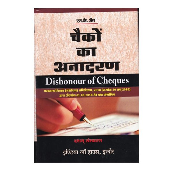 Dishonour of Check by S.K. Jain (Hindi, Paperback) Edition-2019