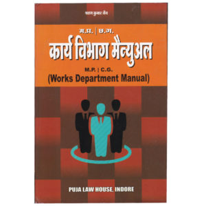 MP CG Works Department Manual Book Front