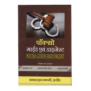 Pocso Guide And Digest