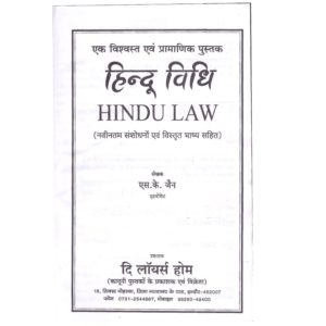 Hindu Law Book by S.K. Jain