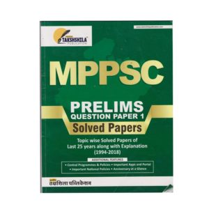 MPPSC Prelims Question Paper 1 Solved Papers by Indore Takshshila Publication